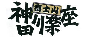 富士山神田川楽座